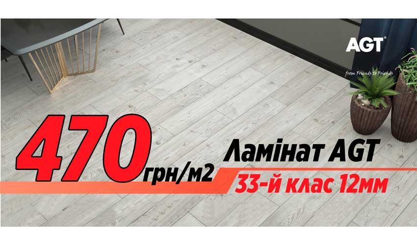 Купить ламинат АГТ Киев