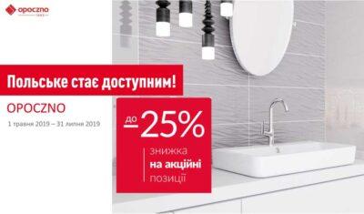 Купить плитку для ванной Опочно Киев